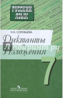 Русский язык. Диктанты и изложения. 7 класс. Пособие для учителей