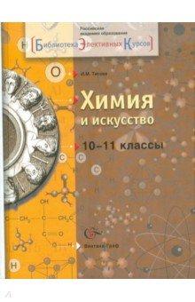 Химия и искусство. 10-11 классы. Учебное пособие