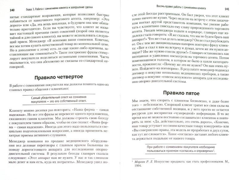 Иллюстрация 1 из 17 для Как продать слона - Ася Барышева   Лабиринт - книги. Источник: Лабиринт