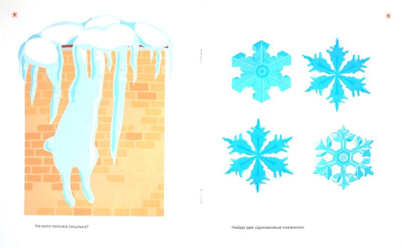 Иллюстрация 1 из 10 для Мир вокруг меня. Новогоднее приключение. Рабочая тетрадь для детей 2-3 лет - Марина Султанова   Лабиринт - книги. Источник: Лабиринт