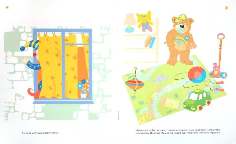Иллюстрация 1 из 13 для Мир вокруг меня. Дом игрушек. Рабочая тетрадь для детей 2-3 лет - Марина Султанова | Лабиринт - книги. Источник: Лабиринт