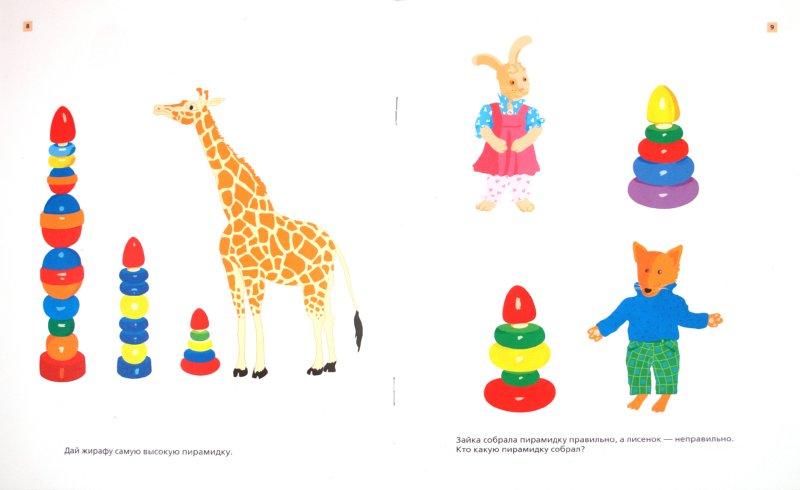 Иллюстрация 1 из 11 для Мир вокруг меня. Пирамидки. Рабочая тетрадь для детей 2-3 лет - Марина Султанова | Лабиринт - книги. Источник: Лабиринт