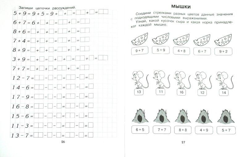 картинки первоклашек