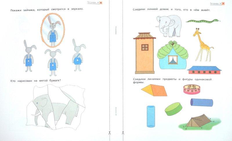 Иллюстрация 1 из 6 для Путешествие в страну математики. Рабочая тетрадь № 8. Для детей 3-4 лет. ФГОС - Марина Султанова   Лабиринт - книги. Источник: Лабиринт
