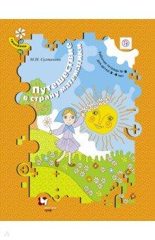 Путешествие в страну математики. Рабочая тетрадь № 9 для детей 3-4 лет. ФГОС