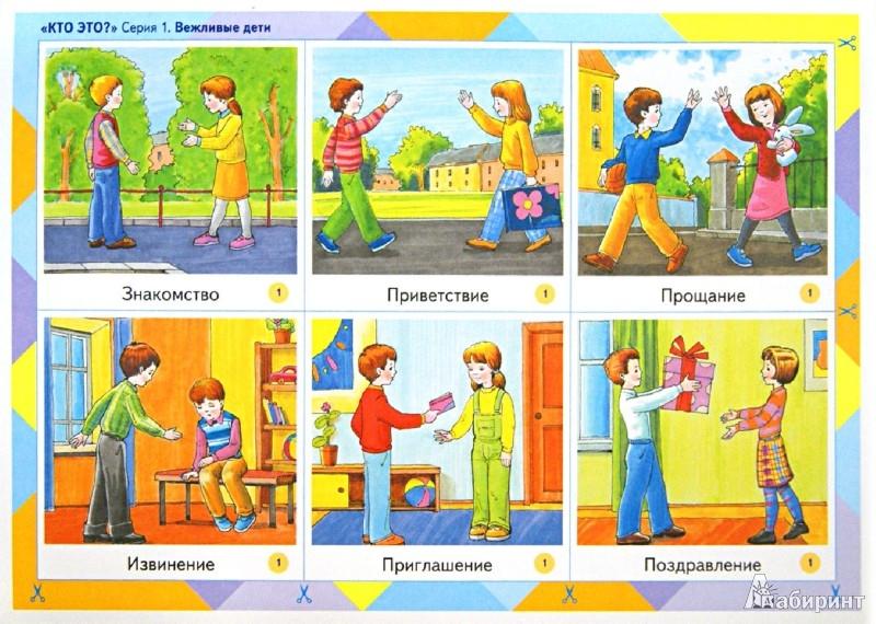 игры от 5 лет детей: