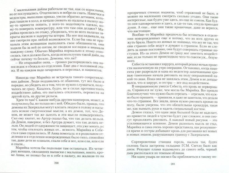Иллюстрация 1 из 20 для Рыцарь из Преисподней - Наталья Игнатова | Лабиринт - книги. Источник: Лабиринт