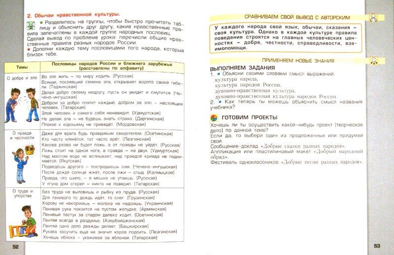 Материалы к РАБОЧЕЙ ТЕТРАДИ по ОРКСЭ, модуль «Основы светской этики»