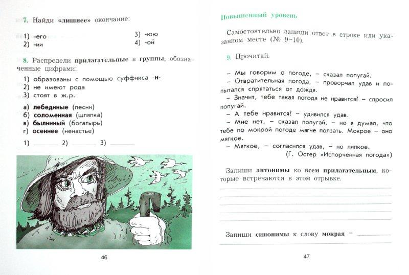 4 русский гдз р класс т язык