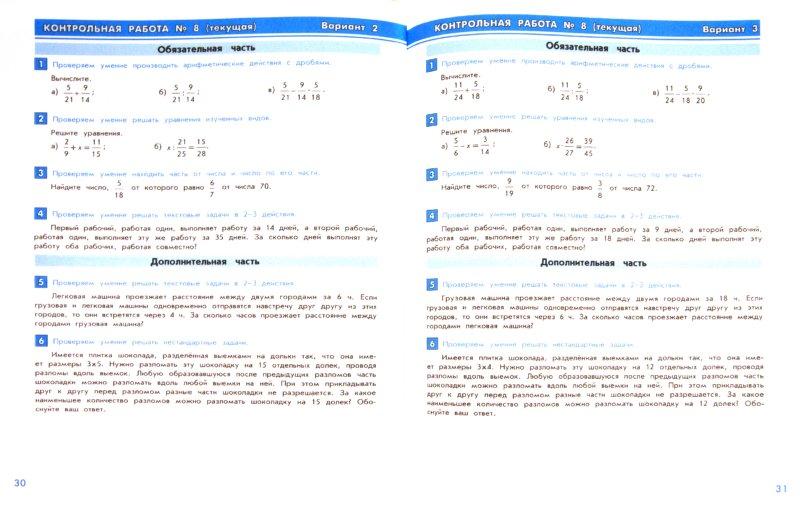 Иллюстрация 1 из 1 для книги математика