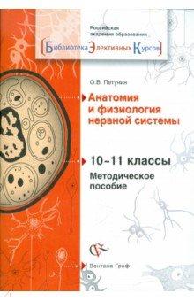 Анатомия и физиология нервной системы. 10-11 классы. Методическое пособие