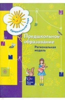 Предшкольное образование. Региональная модель. Сборник научно-практических материалов от Лабиринт