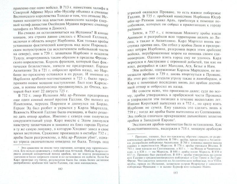 Иллюстрация 1 из 22 для Империя Карла Великого и Арабский халифат - Анри Пиренн | Лабиринт - книги. Источник: Лабиринт