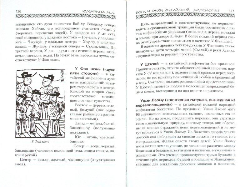 Иллюстрация 1 из 20 для Словарь китайской мифологии | Лабиринт - книги. Источник: Лабиринт