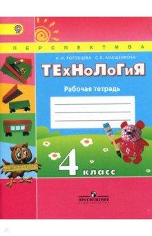 Учебник технология 4 класс читать