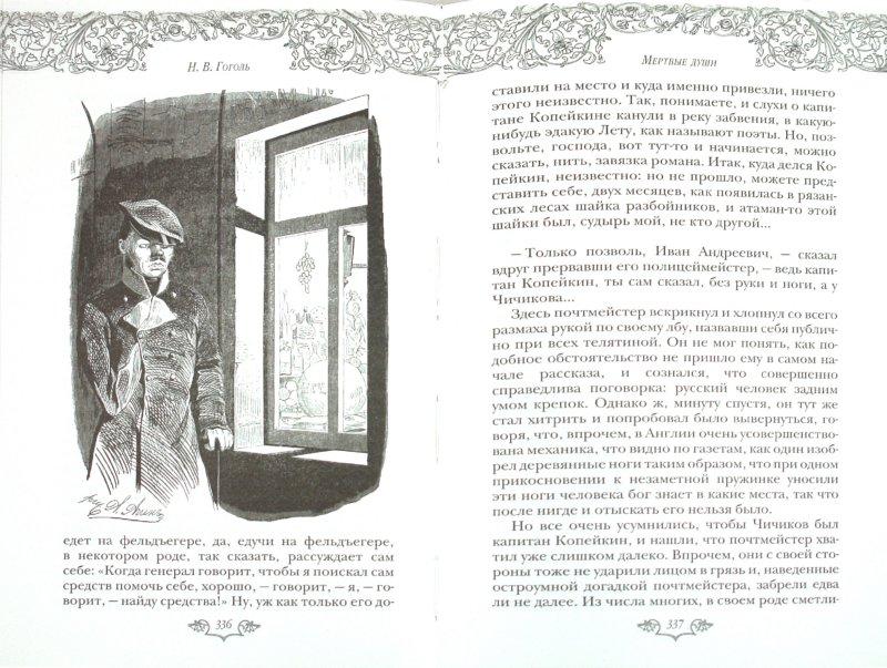 Иллюстрация 1 из 9 для Мертвые души - Николай Гоголь | Лабиринт - книги. Источник: Лабиринт