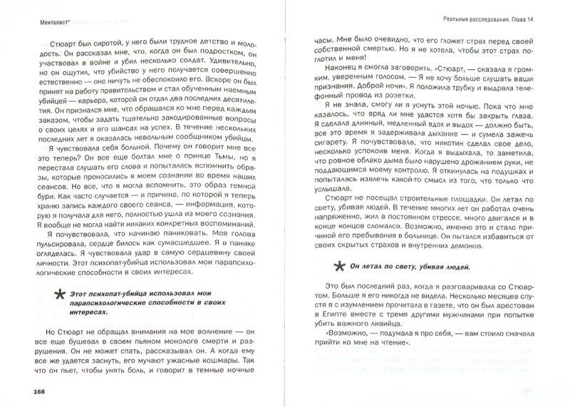 Иллюстрация 1 из 23 для Менталист. Реальные расследования - Норин Ренье | Лабиринт - книги. Источник: Лабиринт