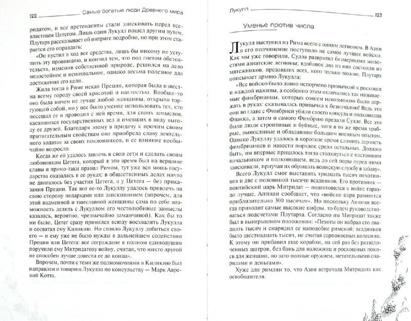 Иллюстрация 1 из 16 для Самые богатые люди Древнего мира - Геннадий Левицкий | Лабиринт - книги. Источник: Лабиринт