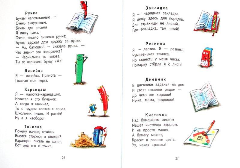 Детский стих для первого класса