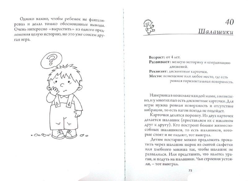 Иллюстрация 1 из 9 для Игры в очереди с предметами, которые всегда под рукой - Тюттерин, Николаева | Лабиринт - книги. Источник: Лабиринт