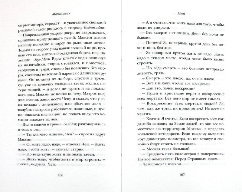 Иллюстрация 1 из 6 для Математик - Александр Иличевский   Лабиринт - книги. Источник: Лабиринт