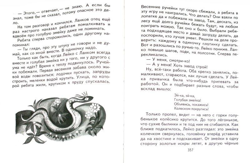 Иллюстрация 1 из 5 для Книга для внеклассного чтения. 1-4 классы | Лабиринт - книги. Источник: Лабиринт