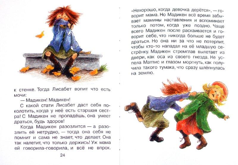 Иллюстрация 1 из 36 для Как Лисабет засунула в нос горошину - Астрид Линдгрен   Лабиринт - книги. Источник: Лабиринт