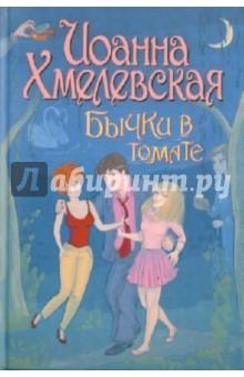 Хмелевская Иоанна Бычки в томате