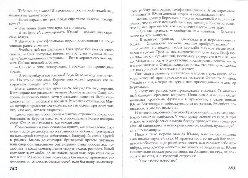 Иллюстрация 1 из 10 для Бычки в томате - Иоанна Хмелевская   Лабиринт - книги. Источник: Лабиринт