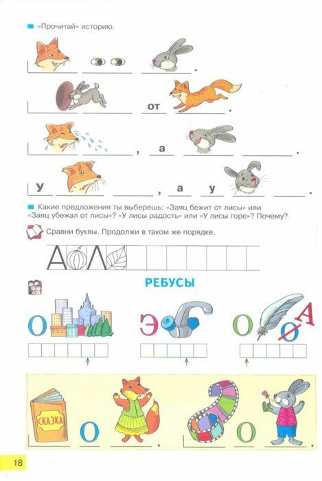 Иллюстрация 1 из 20 для Азбука. 1 класс. Учебник. ФГОС - Нечаева, Белорусец | Лабиринт - книги. Источник: Лабиринт