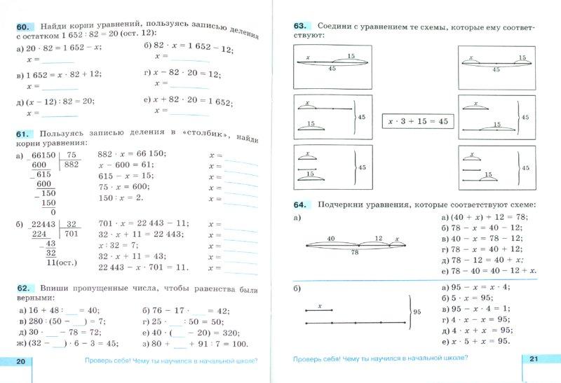Рабочая тетрадь 5 класс в 3 частях