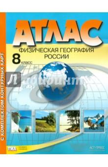 Физическая география России. 8 класс. Атлас с комплектом контурных карт. ФГОС