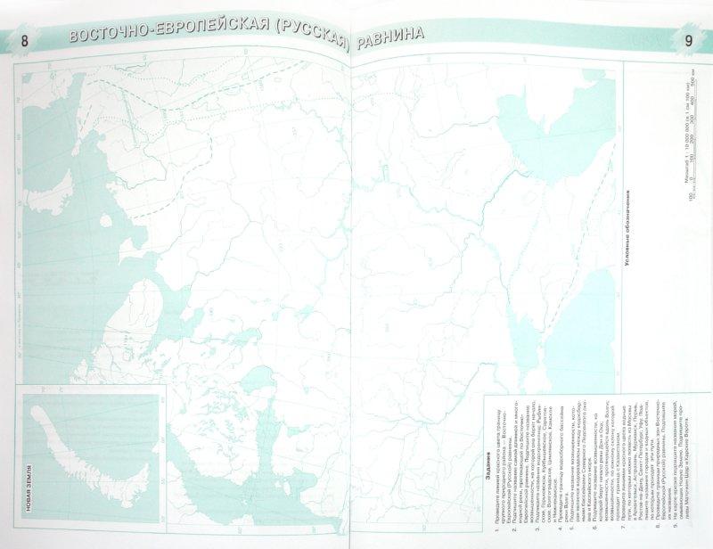 Иллюстрация 1 из 7 для Физическая география России. 8 класс. Атлас с комплектом контурных карт. ФГОС - Эльвира Раковская   Лабиринт - книги. Источник: Лабиринт