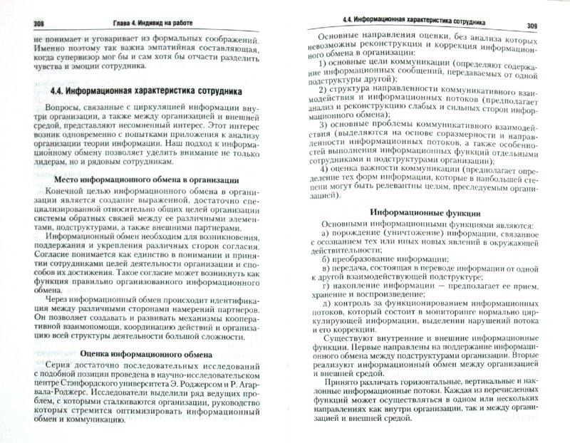 Иллюстрация 1 из 15 для Управление персоналом: исследование, оценка, обучение - Евгений Моргунов | Лабиринт - книги. Источник: Лабиринт