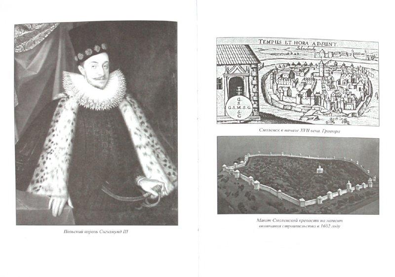 Иллюстрация 1 из 20 для Смоленская осада. 1609 -1611 - Сергей Александров   Лабиринт - книги. Источник: Лабиринт