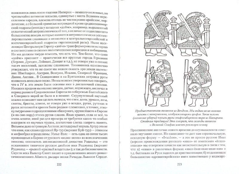 Иллюстрация 1 из 16 для Русы Евразии - Юрий Петухов | Лабиринт - книги. Источник: Лабиринт
