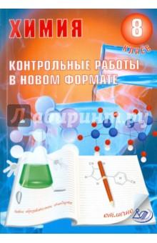 Добротин Снастина химия