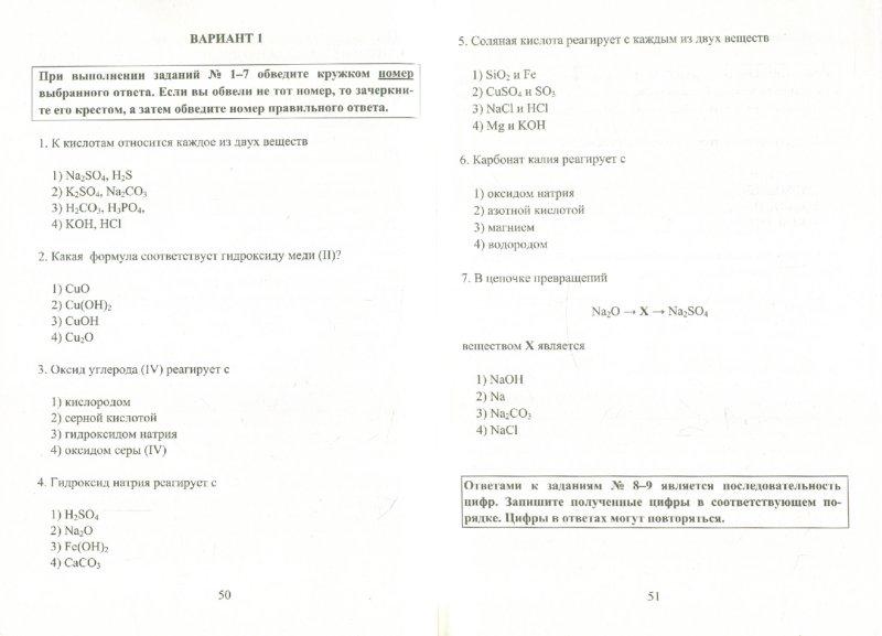 Книги химия 8 класс контрольные