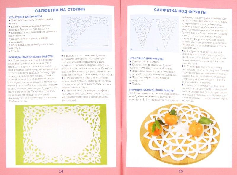 Иллюстрация 1 из 8 для Вырезаем из бумаги | Лабиринт - книги. Источник: Лабиринт