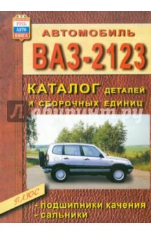 Каталог деталей и сборочных единиц. Автомобиль ВАЗ-2123