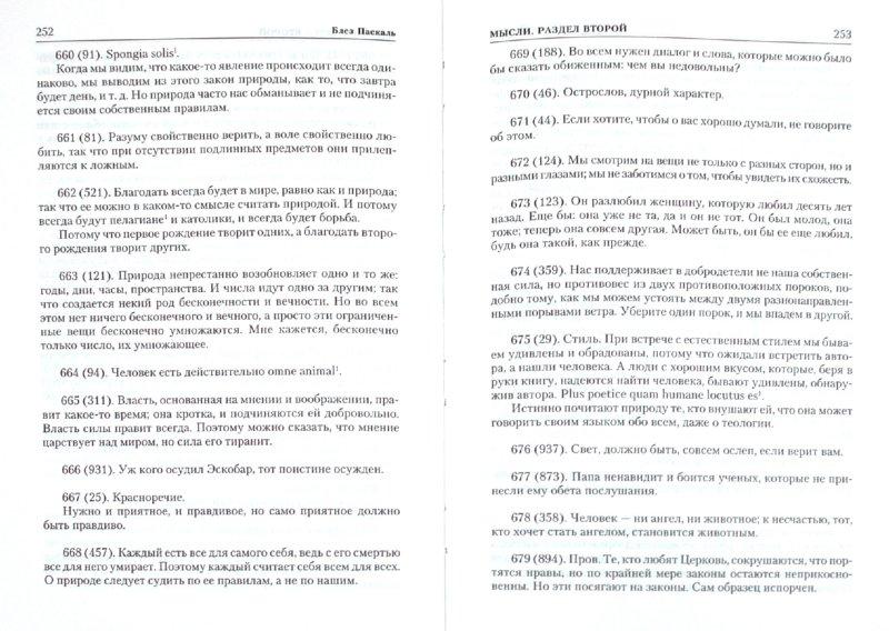 Иллюстрация 1 из 30 для Мысли. Малые сочинения. Письма - Блез Паскаль | Лабиринт - книги. Источник: Лабиринт