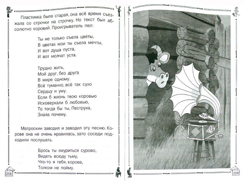 Иллюстрация 1 из 26 для Самые новые истории о Простоквашино - Эдуард Успенский | Лабиринт - книги. Источник: Лабиринт