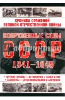 Вооруженные силы СССР, 1941-1945