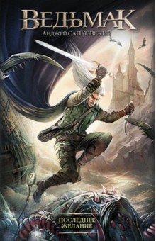Последнее желаниеЗарубежное фэнтези<br>Ведьмак - это мастер меча и мэтр волшебства, ведущий непрерывную войну с кровожадными монстрами, которые угрожают покою сказочной страны.<br>Ведьмак - это мир на острие меча, ошеломляющее действие, незабываемые ситуации, великолепные боевые сцены.<br>