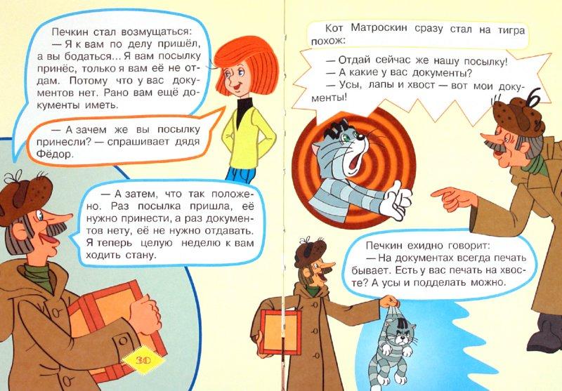 Иллюстрация 1 из 25 для книги каникулы в