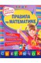 Марченко И. С., Марченко Ирина Степановна Правила по математике. Для начальной школы