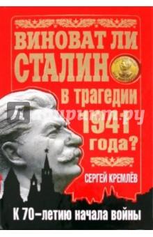 Виноват ли Сталин в трагедии 1941 года?