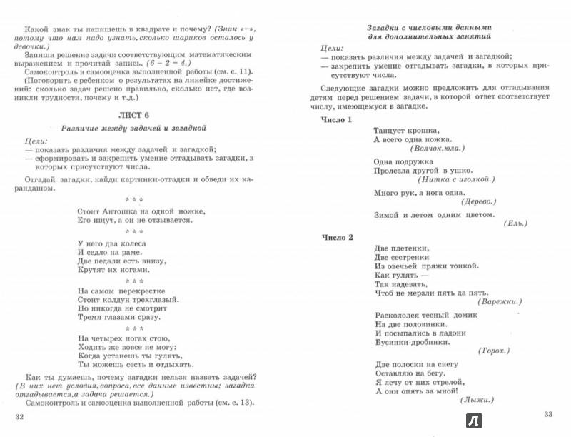 Иллюстрация 1 из 13 для Обучение решению арифметических задач. Методическое пособие - Елена Колесникова | Лабиринт - книги. Источник: Лабиринт