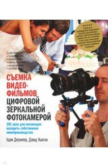 Съемка видеофильмов цифровой зеркальной фотокамерой. 101 урок для желающих наладить собственное киноРуководства по технике фото- и видеосъемки<br>Превратите вашу цифровую зеркальную фотокамеру в мощный инструмент для съемки профессионального видео. <br>Почувствуйте себя голливудским продюсером и снимайте собственные художественные и документальные фильмы, музыкальные видеоклипы и рекламные ролики с минимумом оборудования и на минимальном бюджете. <br>Пройдите все этапы классического кинопроизводства: от написания сценария, планирования проекта и съемок - до монтажа, озвучивания и дистрибуции видеофильма. <br>Используйте преимущества цифровой зеркальной фотокамеры по сравнению с видеокамерой: низкий вес и малые габариты, широкий выбор взаимозаменяемых объективов, о которых кинооператор может только мечтать, низкие расходы на создание фильма, невысокая стоимость фотооборудования и аксессуаров, минимум обслуживающего персонала. <br>В этой книге: <br>Все технические аспекты и тонкости видеосъемки и кинопроизводства: от битрейта до цветового ключа, от гистограммы до медиаконтейнеров - просто о сложном. <br>Секреты голливудских продюсеров: секреты, приемы и фишки, которые используют мастера большого кино и которые можно успешно применять в любительской видеосъемке. <br>Все, что должен знать фотограф или оператор, чтобы создавать фильмы кинематографического качества с помощью цифровой зеркальной фотокамеры. <br>Краткий курс кинопроизводства и справочное руководство для начинающего кинорежиссера, оператора и продюсера. <br>Примеры реальных кинопроектов от профессиональных продюсеров, снятых цифровыми зеркальными фотокамерами: музыкальный видеоклип, рекламный видеоролик, художественный фильм, анимационный фильм. <br>Для фотографов, желающих снимать кинофильмы, и видеографов, желающих научиться обращаться с фотокамерой. <br>Уделайте голливудских продюсеров: возьмите фотоаппарат, снимите собственный фильм, разместите его на YouTube, и пусть ваш киношедевр посмотрят больше зрит