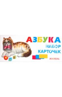 Азбука разрезная, русская. Набор карточек